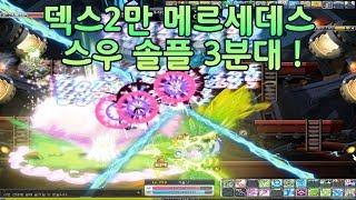 [메이플]덱스2만! 메르세데스 스우 솔플 3분대 !