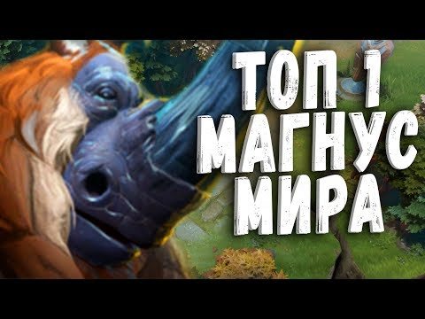 AR1SE - ТОП 1 МАГНУС МИРА В ДОТЕ - BEST MAGNUS DOTA 2