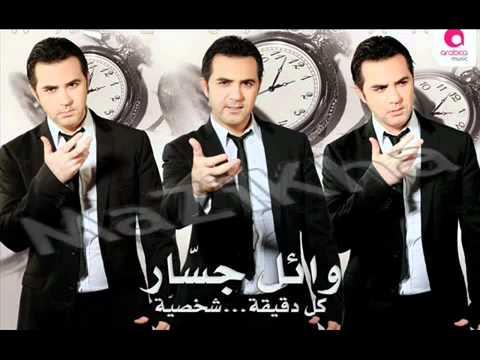 Wael Jasser - Resalet 7ob Marmia وائل الجسار - رساله حب مرميه