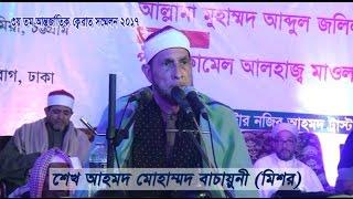1 Qari Basaiuni Baskhali Kerat Sommelon 2017 আন্তরজাতিক কেরাত সম্মেলন বাংলাদেশ চট্টগ্রাম ২০১৭