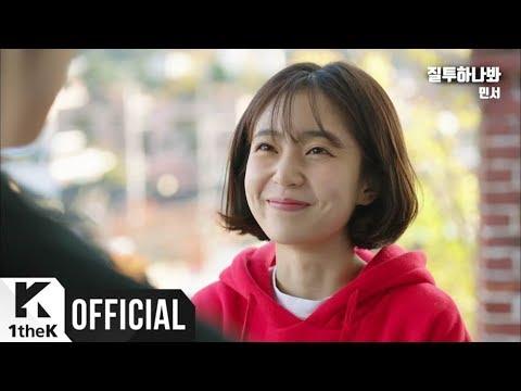 [MV] MINSEO(민서) _ You Must Love Me(질투하나봐)(저글러스 OST Part.3)