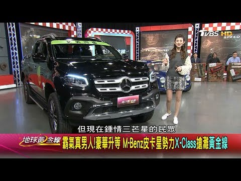 台灣-地球黃金線-201811213 霸氣真男人!豪華升等 M-Benz皮卡星勢力X-Class搶灘黃金線