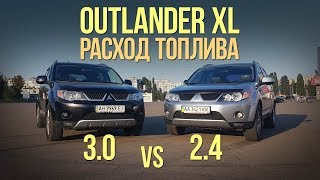 Mitsubishi Outlander 2.4 vs 3.0. Расход топлива. #SRT
