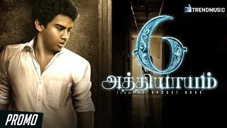 6 Athiyayam | Tamil Horror Anthology | Promo #2 | TrendMusic