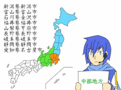 Vocaloid Pocky Game : 47都道府県の地図 : 都道府県