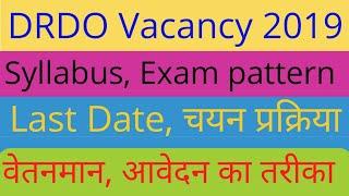 DRDO Vacancy 2019   DRDO Technician recruitment 2019   drdo vacancy syllabus Exam pattern 2019