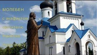 Молебен  с акафистом Святителю Николаю Чудотворцу (с субтитрами)