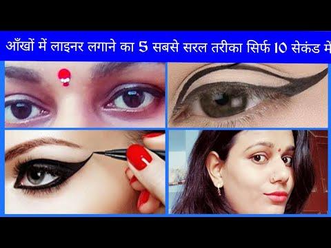 आँखों में लाइनर लगाने का बेस्ट तरीका,वो भी एकदम परफेक्ट शेप/how to apply perfect Eyeliner
