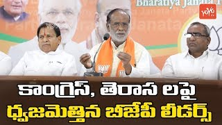 BJP Leaders Laxman and Chintala Ramachandra Reddy Comments On TRS and Congress | Rahul Gandhi