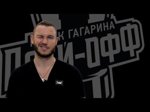 Константин Барулин и Дмитрий Шикин приглашают на плей-офф
