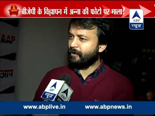 BJP completely baffled ll AAP's Ashish Khetan on BJP's controversial ad