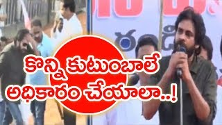Janasena Chief Pawan Kalyan Straight Forward Question To CM Chandrababu