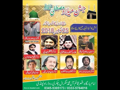 Live Jashan 16 Rabi Awal 2018 Sangral