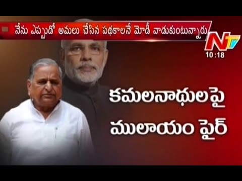 Modi Copying My Schemes - Mulayam Singh Yadav