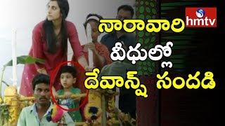 బ్రాహ్మణి,దేవాన్ష్ సంక్రాంతి సందడి | Devansh Bullock Cart Riding in Naravaripalli | hmtv News