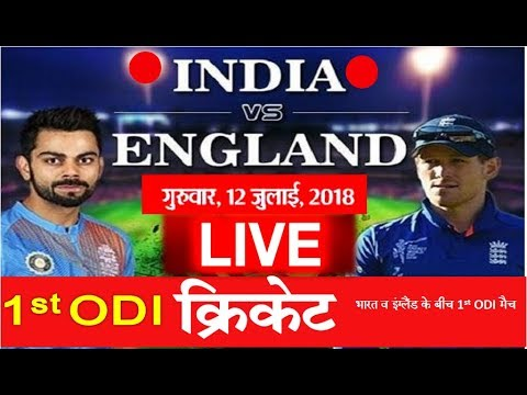 LIVE - India Vs England 1st ODI highlights 2018 Ind vs Eng 2018 Cricket Live Match today news update