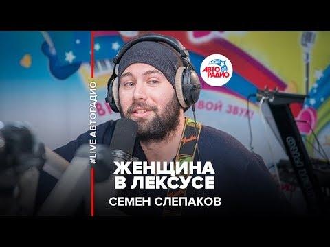 Семен Слепаков – Женщина в Лексусе (#LIVE Авторадио)