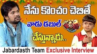 కొంచం చెపితే వాడు డబుల్ చేస్తున్నాడు..Jabardast Avinash Team Exclusive Interview