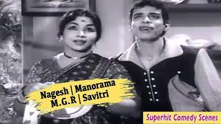 Nagesh Comedy Scenes   Nagesh Manorama Super Comedy   Vettaikaaran Full Comedy   MGR
