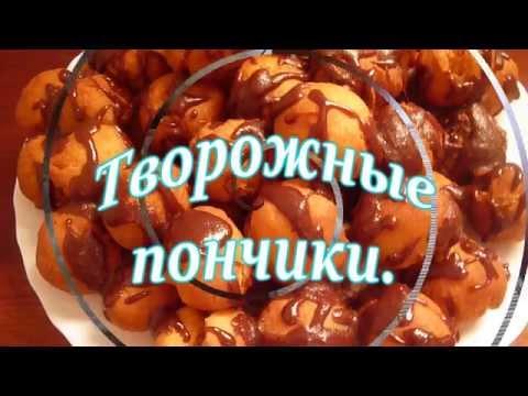 ОоЧень Вкусные Творожные Пончики.Рецепты  Блюд Из Творога. Рецепты Выпечки.
