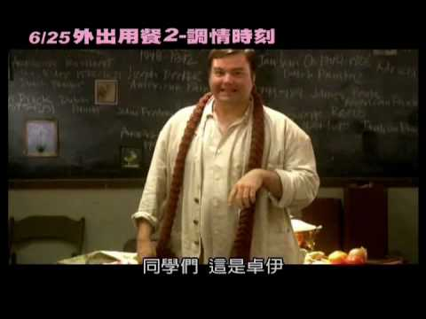 【外出用餐 第二部曲-調情時刻】中文預告