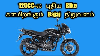 Bajaj going to launch New 125cc bike soon in india | Automobile | News tamizha