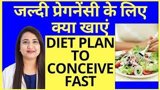 जल्दी प्रेगनेंसी के लिए क्या खाये | PRE-PREGNANCY DIET PLAN
