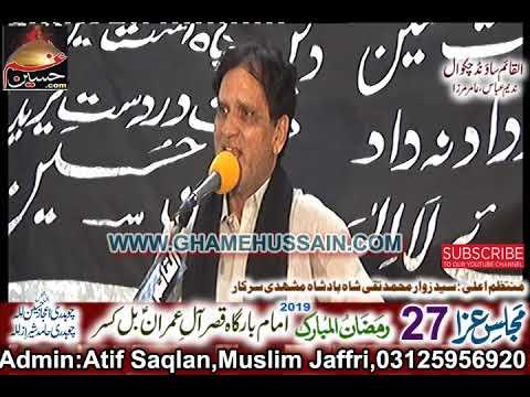 Zakir Syed Zagham Abbas Shah At Balkassar 27 Ramzan ul mubarik 2017