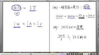 高校物理解説講義:「直流回路」講義10