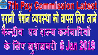 7th Pay commission latest news Return Old Pension Scheme ke liye Rajya sabyha me aaya jawab govt emp