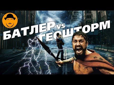 ГЕОШТОРМ  – Самый Дурацкий Фильм-Катастрофа (Почти Плохбастер)