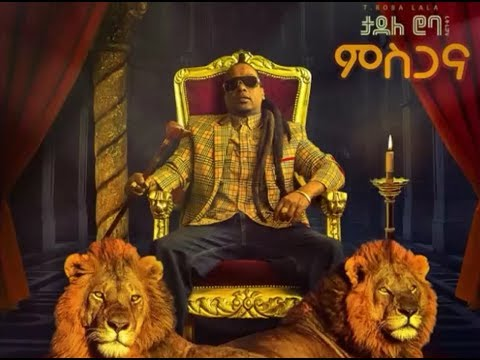 Best New Ethiopian Music 2014 Tadele Roba -  Eswan Tewat Lene video