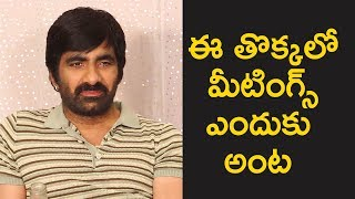 Ravi Teja Angry on Negative Assumptions of Music Director on Technician