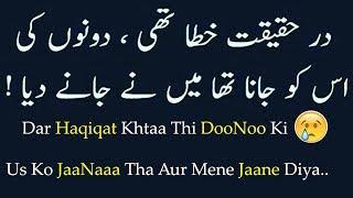 Most heart touching urdu sad poetry|2 line ameezing urdu shayri|Adeel Hassan|Hindi shayri|Urdu Poet|