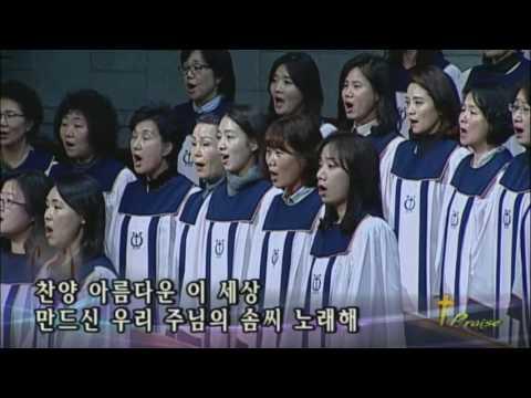 주님 만드신 세상,  2016.11.20.,  선한목자교회 할렐루야찬양대,  지휘 이경구 권사
