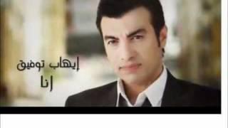 ايهاب توفيق جديد أغنية أنــــا 2011 حصريا (كاملة)