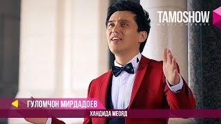 Гуломчон Мирдадоев - Хандида меояд / Gulomjon Mirdadoev - Khandida Meoyad (2017)