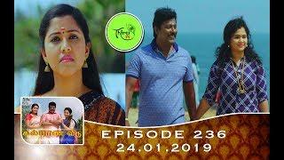 Kalyana Veedu   Tamil Serial   Episode 236   24/01/19  Sun Tv  Thiru Tv