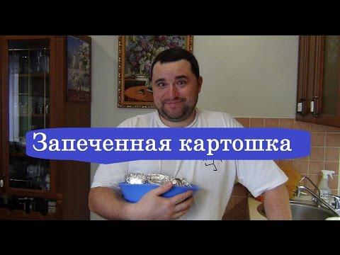 ЗАПЕЧЕННАЯ КАРТОШКА / МУЖЧИНА НА КУХНЕ