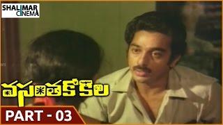 Vasantha Kokila Telugu Movie Part 03/13 || Kamal Haasan, Sridevi || Shalimarcinema