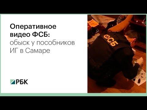Оперативное видео ФСБ: обыск у предполагаемых пособников ИГ в Самаре