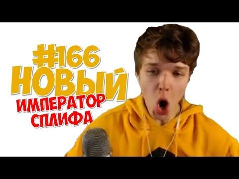 #166. НОВЫЙ ИМПЕРАТОР СПЛИФА!