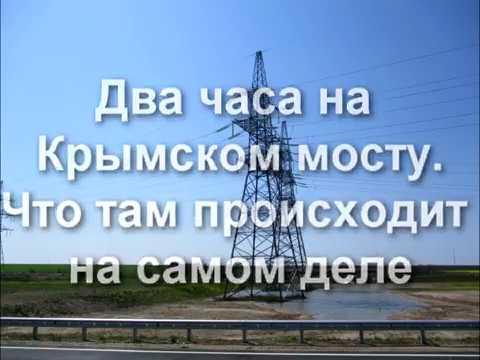 Крымский мост. Что там на самом деле