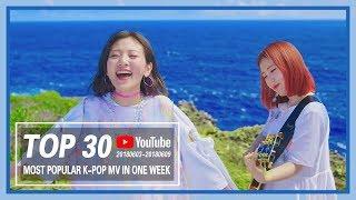[TOP 30] MOST POPULAR K-POP MV IN ONE WEEK [20180603-20180609]