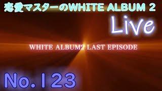 ???????WHITE ALBUM 2 No.123