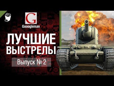 Лучшие выстрелы №2 - от Gooogleman [World of Tanks]