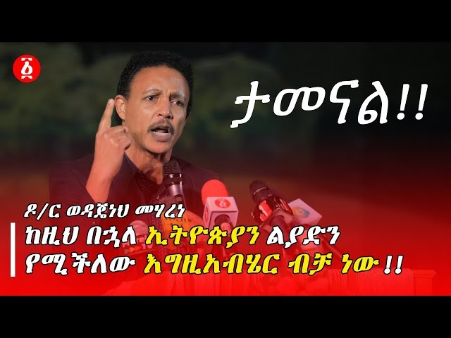 """From now On, only God can save Ethiopia"" - Dr. Wedajeneh"