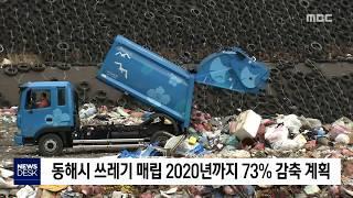 동해시 쓰레기 매립 대폭 감축 계획
