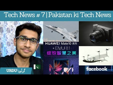 Tech News #7 | JF-17,Pak Navy,Oppo A3s,GTA V,Colour X-ray,Samsung Exynos 9810,