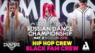 Black Fam Crew   Hip Hop Crew   Rdc16   Project818 Russian Dance Championship   Moscow 2016